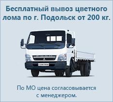 Бесплатный вывоз цветного лома по г. Подольску