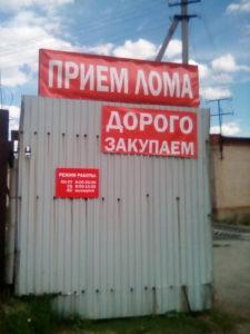 Примем и вывоз металлолома в Дзержинском
